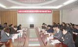 国家督导组对无棣县进行督导评估