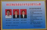惠民县中小学校责任督学挂牌督导
